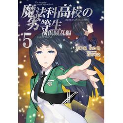 魔法科高校の劣等生 横浜騒乱編 (1-5巻 全巻) 全巻セット