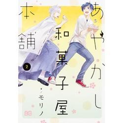 【中古】あやかし和菓子屋本舗 (1-2巻) 全巻セット【状態:良い】