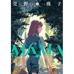 【中古】MAMA (1-6巻) 全巻セット【状態:非常に良い】