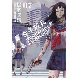 【中古】女子攻兵 (1-7巻) 全巻セット【状態:可】