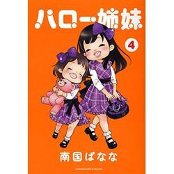 ハロー姉妹 (1-4巻 最新刊) 全巻セット