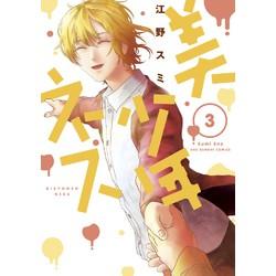 美少年ネス (1-3巻 最新刊) 全巻セット