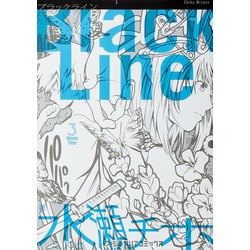 Black Line (1-3巻 最新刊) 全巻セット