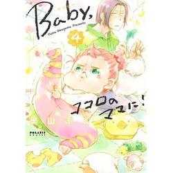 【中古】Baby,ココロのママに! (1-4巻) 全巻セット【状態:良い】