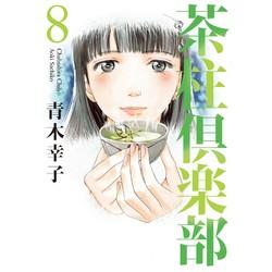 【中古】茶柱倶楽部 (1-8巻) 全巻セット【状態:可】