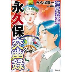 永久保交幽録 (1-4巻 最新刊) 全巻セット