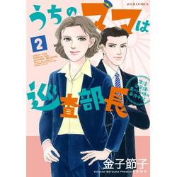 うちのママは巡査部長 生活安全課長・黒川千明の事件手帖 (1-2巻 全巻) 全巻セット
