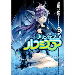 Princess Lucia (1-5巻 全巻) 全巻セット