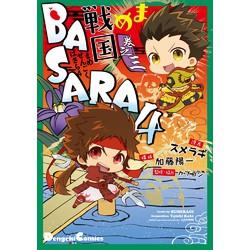 まめ戦国BASARA4 (1-3巻 最新刊) 全巻セット
