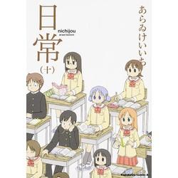 日常 (1-10巻 最新刊) 全巻セット