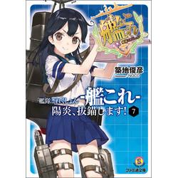 【ライトノベル】 艦隊これくしょん -艦これ- 陽炎、抜錨します! (全7冊) 全巻セット