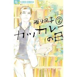 カツカレーの日 (1-2巻 全巻) 全巻セット