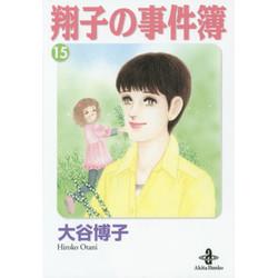 【中古】翔子の事件簿 [文庫版] (1-15巻) 全巻セット【状態:非常に良い】