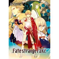 【中古】Fate/strange Fake (1-2巻) 全巻セット【状態:良い】