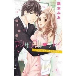 アンサンブル・プレイ(1-2巻 最新刊) 全巻セット