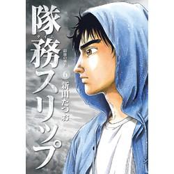 隊務スリップ (1-6巻 最新刊) 全巻セット