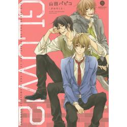 GLOW! (1-2巻 最新刊) 全巻セット