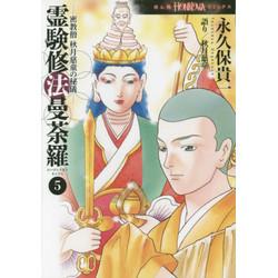 霊験修法曼茶羅 (1-5巻 最新刊) 全巻セット