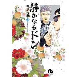静かなるドン [文庫版] (1-54巻 最新刊) 全巻セット
