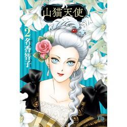 山猫天使 [文庫版] (1-2巻 最新刊) 全巻セット