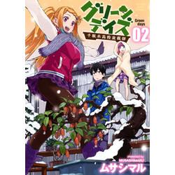 グリーンデイズ (1-2巻 最新刊) 全巻セット