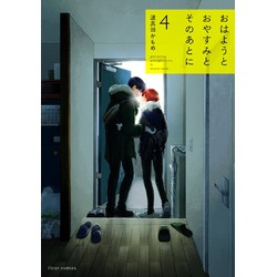 【中古】おはようとおやすみとそのあとに (1-4巻 全巻) 全巻セット【状態:良い】