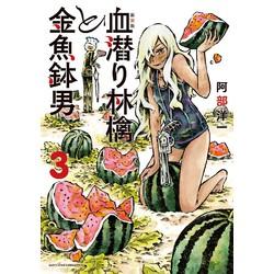 血潜り林檎と金魚鉢男 新装版 (1-3巻 最新刊) 全巻セット
