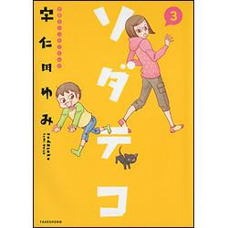 ソダテコ 子育てエッセイまんが (1-3巻 最新刊) 全巻セット