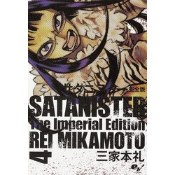 【中古】サタニスター 完全版 (1-4巻 全巻) 全巻セット【状態:良い】