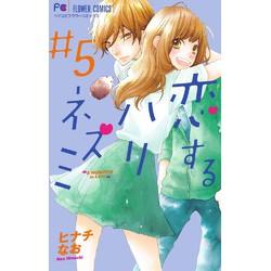 恋するハリネズミ (1-5巻 全巻) 全巻セット