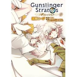 ガンスリンガーストラトス:ギガントマキア (1-2巻 全巻) 全巻セット
