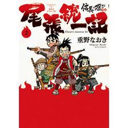 信長の忍び外伝 尾張統一記 (1-2巻 最新刊) 全巻セット