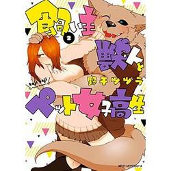 【中古】飼い主獣人とペット女子高生 (1-2巻) 全巻セット【状態:良い】