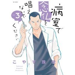 【中古】病室で念仏を唱えないでください (1-3巻) 全巻セット【状態:良い】