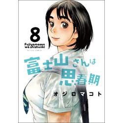 【中古】富士山さんは思春期 (1-8巻 全巻) 全巻セット【状態:可】