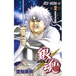 銀魂 ぎんたま (1-63巻 最新刊) 全巻セット