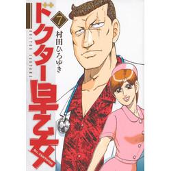 ドクター早乙女 (1-7巻 全巻) 全巻セット