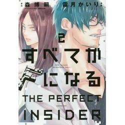 すべてがFになる-THE PERFECT INSIDER (1-2巻 全巻) 全巻セット