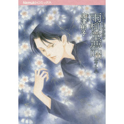 雨柳堂夢咄 新版 (1-16巻 最新刊) 全巻セット
