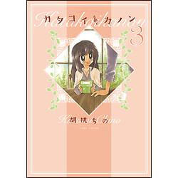 カタコイ カノン (1-3巻 全巻) 全巻セット