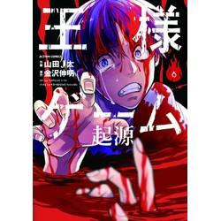 王様ゲーム 起源 (1-6巻 全巻) 全巻セット