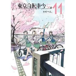 【中古】東京自転車少女。 (1-11巻 全巻) 全巻セット【状態:可】