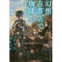 【ライトノベル】幻想古書店で珈琲を (全2冊) 全巻セット