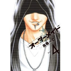 【中古】オーダーメイド (1-4巻 全巻) 全巻セット【状態:良い】