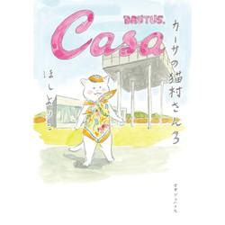 カーサの猫村さん (1-3巻 全巻) 全巻セット