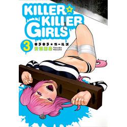KILLER☆KILLER GIRLS キラキラガールズ (1-3巻 最新刊) 全巻セット