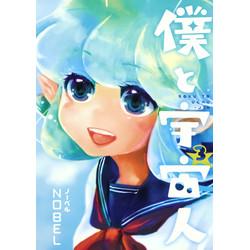 僕と宇宙人 (1-3巻 最新刊) 全巻セット
