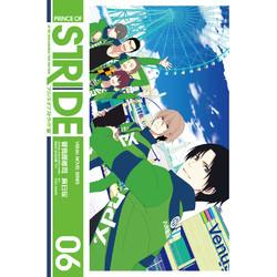 プリンス・オブ・ストライド  (1-6巻 最新刊) 全巻セット