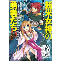 【ライトノベル】ソード・ワールド2.0リプレイ  新米女神の勇者たちリターンズ (全4冊) 全巻セット
