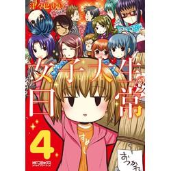 女子大生の日常 (1-4巻 全巻) 全巻セット
